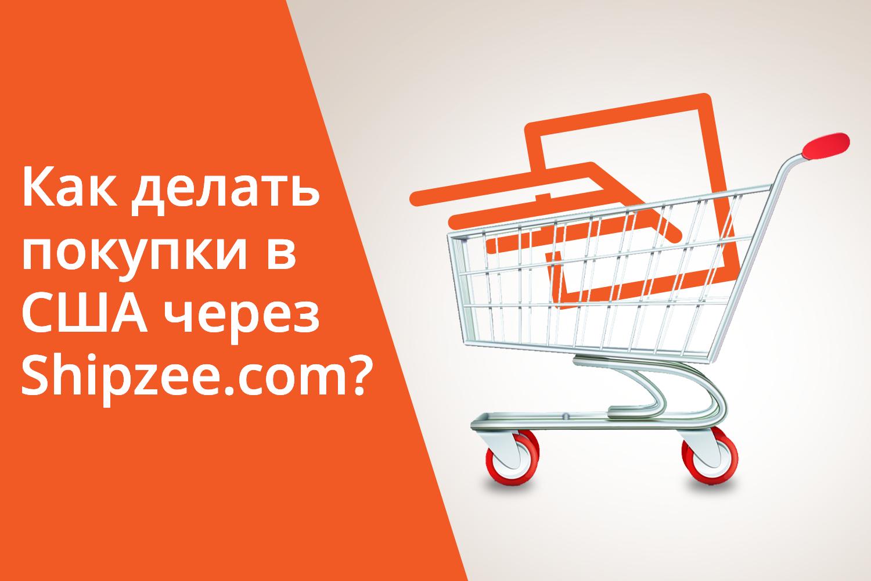 Как делать покупки в США через Shipzee.com?