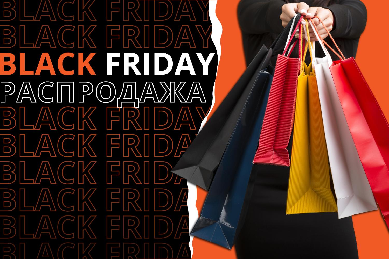 Воспользуйтесь распродажами Black Friday 2020 в США!